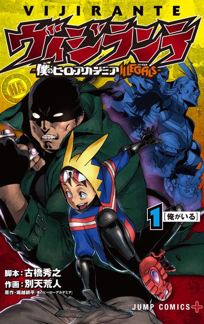 ヴィジランテ -僕のヒーローアカデミア ILLEGALS- 1 [Vigilante: Boku no Hero Academia Illegals 1] (My Hero Academia: Vigilantes, #1)
