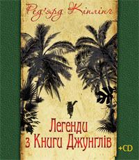 Легенди з Книги Джунглів