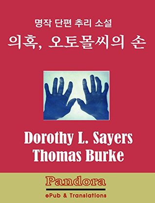 Suspicion and The Hands of Mr. Ottermole (English-Korean: 의혹, 오토몰씨의 손):