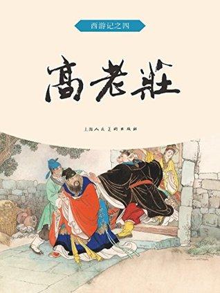 高老庄 (西游记连环画 4)