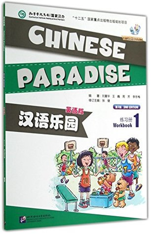 Chinese Paradise (2nd Edition) Vol.1 - Workbook (English and Chinese Edition)