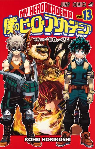 僕のヒーローアカデミア 13 [Boku No Hero Academia 13] (My Hero Academia, #13)