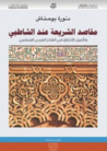 مقاصد الشريعة عند الشاطبي وتأصيل الأخلاق في الفكر العربي الإسلامي