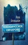Южнорусское Овчарово