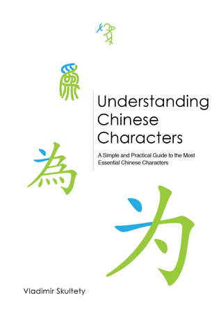 Understanding Chinese Characters By Vladimir Skultety