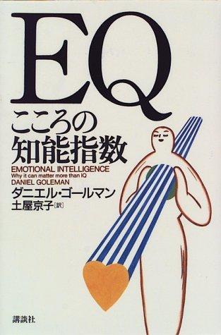 Eq: Kokoro No Chinō Shisū