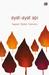 Ayat-Ayat Api