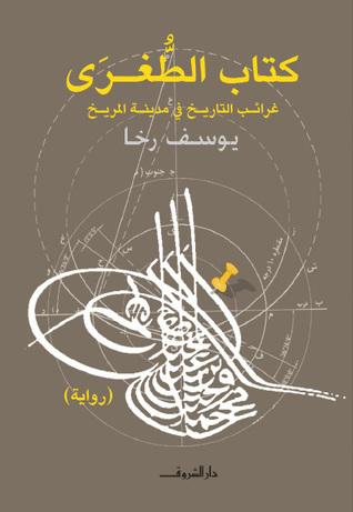 كتاب الطغرى by Youssef Rakha
