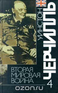 Вторая мировая война. В шести томах. Том 4. Поворот судьбы
