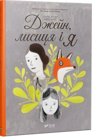 Джейн, лисиця і я by Fanny Britt