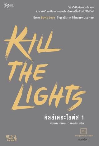 Kill the Lights 1 (Kill the Lights, #1)