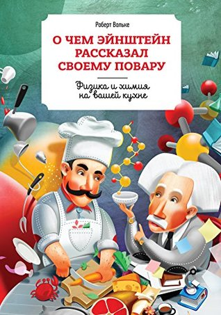 О чем Эйнштейн рассказал своему повару: Физика и химия на вашей кухне