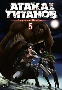 Атака на титанов. Книга 5 (Attack on Titan #9-10)