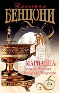 Марианна: Звезда для Наполеона / Фаворитка Императора [Marianna: Zvezda dli︠a︡ Napoleona / Favoritka imperatora]