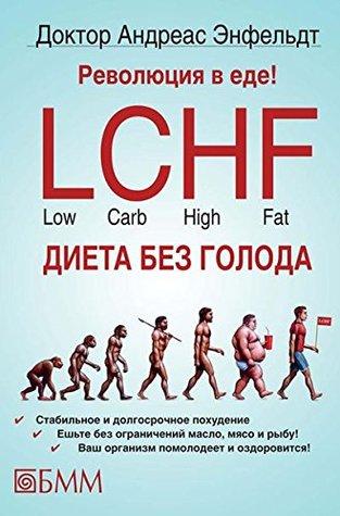 Революция в еде! LCHF Диета без голода