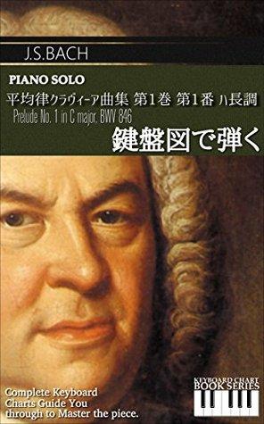 Prelude No 1 in C major BWV 846 Keyboard Chart Book series