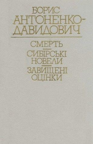 Смерть. Сибірські новели. Завищені оцінки