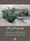 الثورة المستحيلة by ياسين الحاج صالح