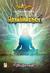 வெண்முரசு – 11 – நூல் பதினொன்று – சொல்வளர்காடு by Jeyamohan