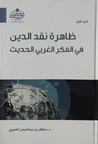 ظاهرة نقد الدين في الفكر الغربي الحديث 1/ 2