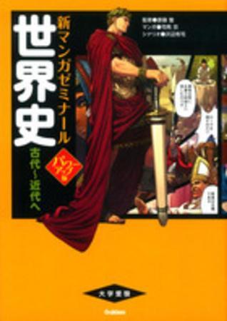 世界史 古代~近代へ パワーアップ版 (別冊つき)