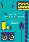 コーディングWebアクセシビリティ