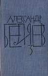 Собрание сочинений в 8 томах, том 3 (Человек-амфибия. Подводные земледельцы).