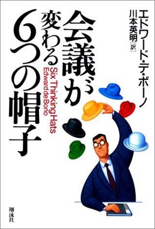 Kaigi Ga Kawaru Muttsu No Bōshi