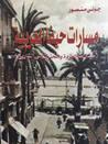 مسارات حيفا العربية