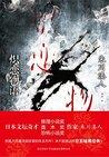 炽恋物语 by Minato Shukawa