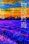 物语终焉 by Kanae Minato