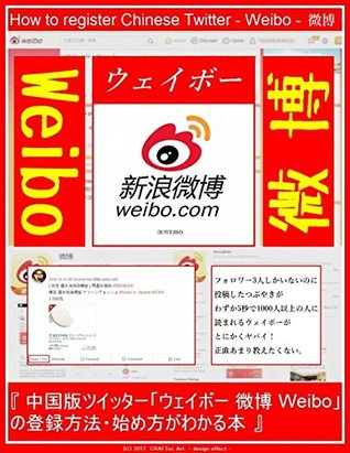 How to register Chinese Twitter - Weibo -