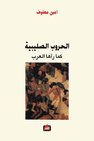 الحروب الصليبية كما رآها العرب by Amin Maalouf