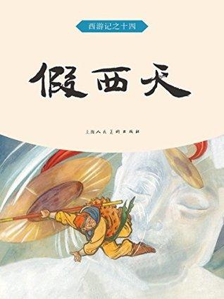 假西天 (西游记连环画 14)