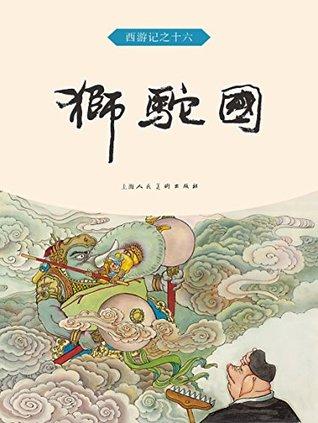 狮驼国 (西游记连环画 16)