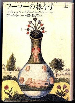 Il Pendolo Di Foucault / Foucault's Pendulum [In Japanese Language]