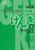 Genki II: An Integrated Course in Elementary Japanese - Workbook