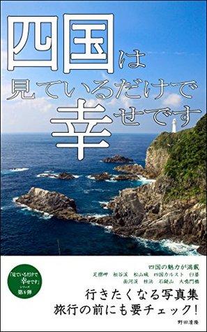 Landscape photograph collection of Shikoku: Photo gallery you want to go to miteirudakedeshiawasedesu
