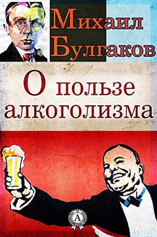 О пользе алкоголизма