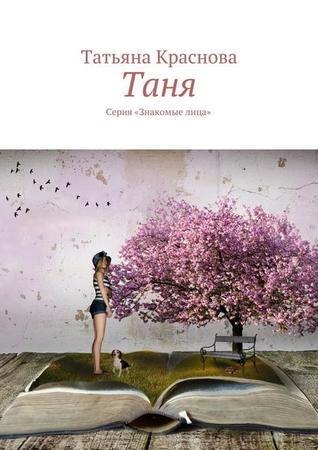 Таня (Знакомые лица #6)