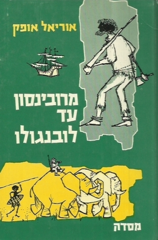 מרובינסון עד לובנגולו או איך נכתבו ספרי ילדים