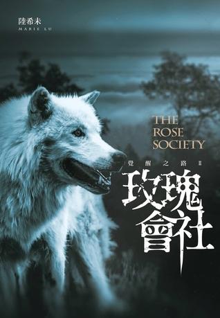 玫瑰會社 (覺醒之路, #2)