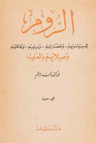 الروم في سياستهم و حضارتهم و دينهم و ثقافتهم و صلاتهم بالعرب