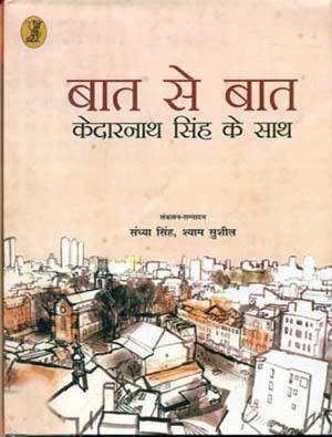 Baat Se Baat Kedarnath Singh ke Sath