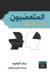 المتعصبون جنون الإيمان by برنار شوفييه