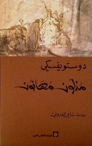 مذلون مهانون by Fyodor Dostoyevsky