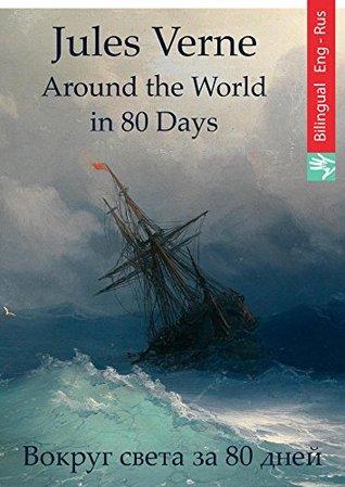 Around the World in Eighty Days (English Russian Edition illustrated): Вокруг света за 80 дней (англо-русская редакция иллюстрированная)