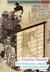 Tajná historie pána z Musaši & Mateřská bylina jošinská by Jun'ichirō Tanizaki