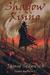 Shadow Rising (Shadow Born Trilogy, #2)