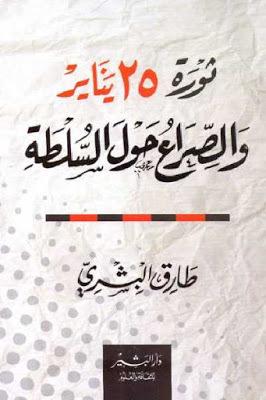 ثورة 25 يناير والصراع حول السلطة